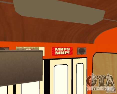 ЛиАЗ-677 (Кафе минутка) для GTA San Andreas вид изнутри