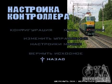 Загрузочный экран Москва для GTA San Andreas шестой скриншот