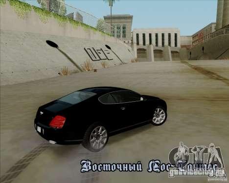 Bentley Continental GT V1.0 для GTA San Andreas двигатель