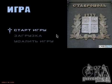 Загрузочный экран город Ставрополь для GTA San Andreas третий скриншот