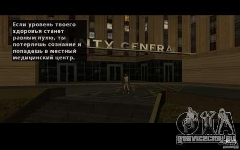 Локализация от SanLtd Team для GTA San Andreas пятый скриншот