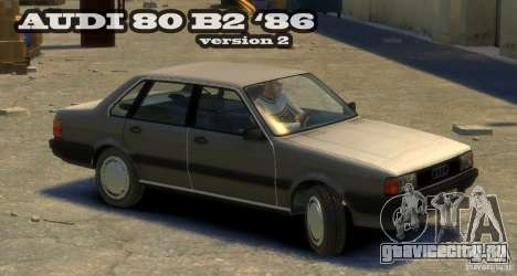 Audi 80 B2 1986 v 2.0 для GTA 4