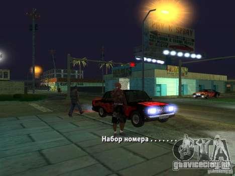 Killer Mod для GTA San Andreas пятый скриншот