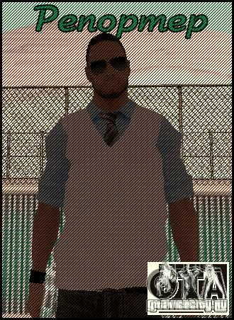 Новый репортер для GTA San Andreas