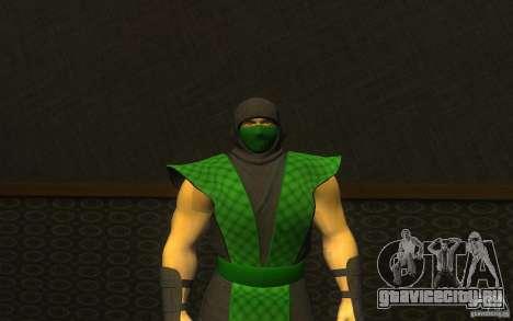 Retro Reptile mk для GTA San Andreas
