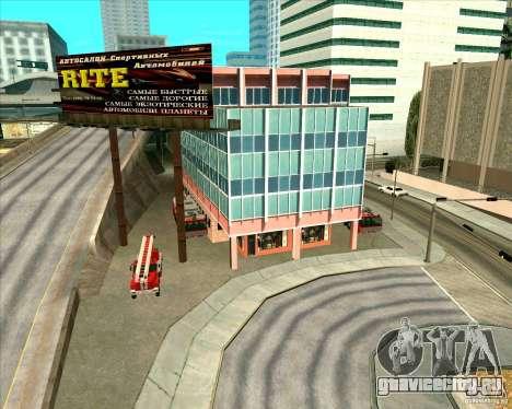 Припаркованый транспорт v3.0 - Final для GTA San Andreas девятый скриншот