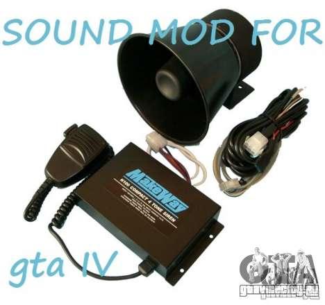 Спец сигнал для GTA 4