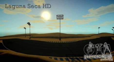 Laguna Seca [HD] Retexture для GTA 4