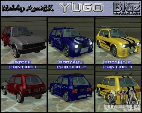 Yugo 45 Tuneable для GTA San Andreas