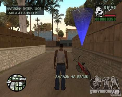 Українiзатор 2.0 для GTA San Andreas шестой скриншот