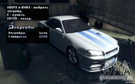Nissan Skyline GTR R34 VSpecII для GTA San Andreas вид сверху
