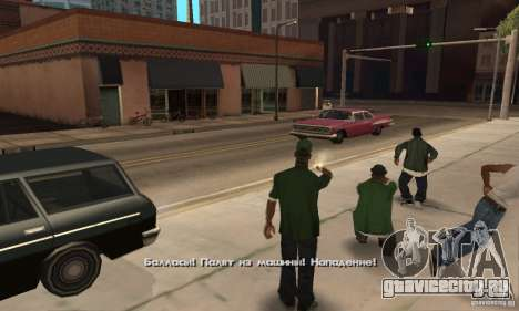Русификатор для Steam версии GTA San Andreas для GTA San Andreas восьмой скриншот