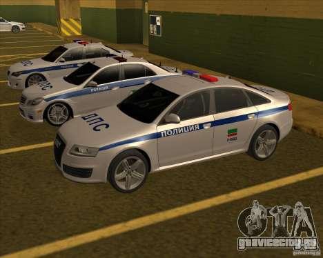 Audi RS6 2010 ДПС для GTA San Andreas вид сзади слева