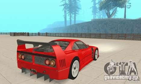 Ferrari F40 Competizione для GTA San Andreas вид слева