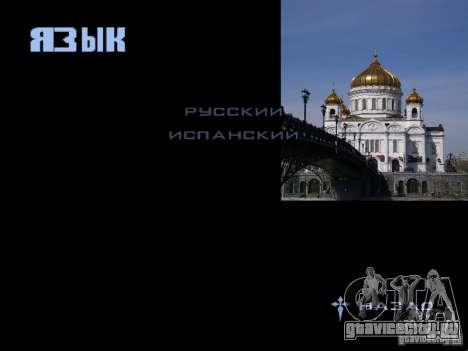 Загрузочный экран Москва для GTA San Andreas восьмой скриншот