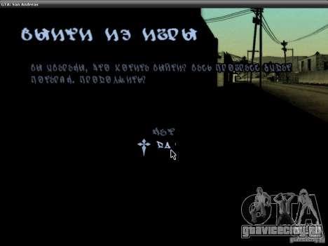 Шрифт из NFS MW V2 для GTA San Andreas девятый скриншот