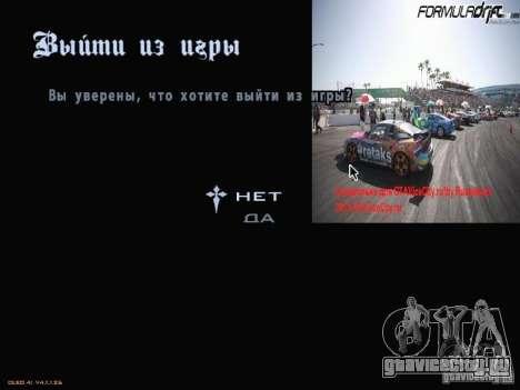 Меню в стиле Formula Drift для GTA San Andreas