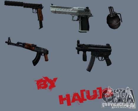 Пак оружия v0.1. для GTA San Andreas