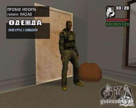 Одежда из Сталкера для GTA San Andreas пятый скриншот