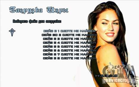 Экраны загрузки Megan Fox для GTA San Andreas пятый скриншот