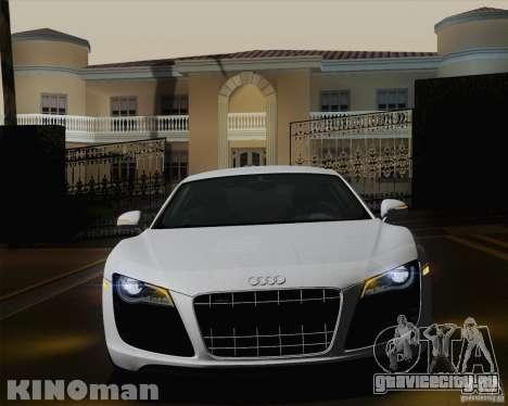 Audi R8 v10 2010 для GTA San Andreas вид снизу