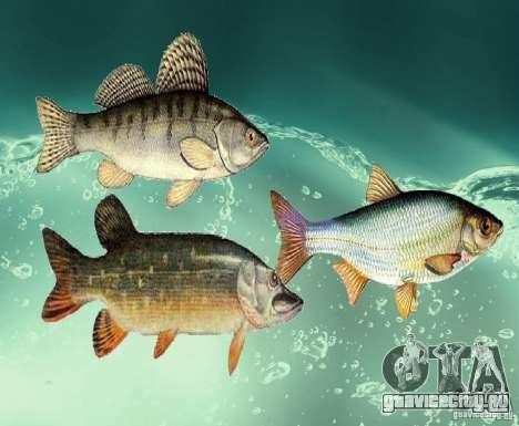 Новые рыбы (пресноводные) для GTA San Andreas