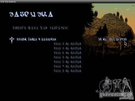 Шрифт из NFS MW V2 для GTA San Andreas третий скриншот