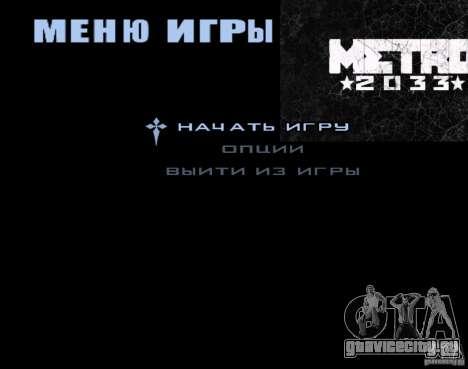 Загрузочные Экраны Метро 2033 для GTA San Andreas третий скриншот