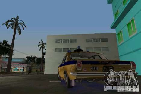 ГАЗ-24 Милиция для GTA Vice City вид сзади слева