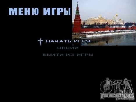 Загрузочный экран Москва для GTA San Andreas двенадцатый скриншот