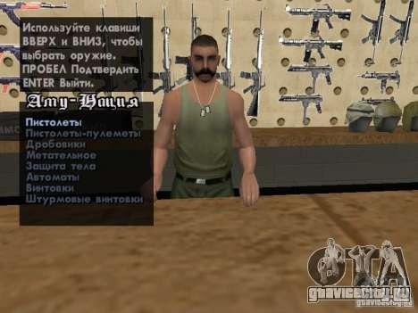 Russian Ammu-nation для GTA San Andreas седьмой скриншот