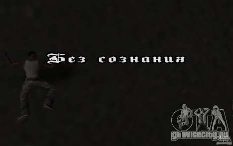 Локализация от SanLtd Team для GTA San Andreas третий скриншот