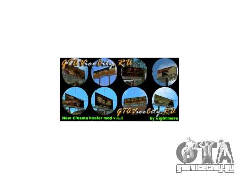 New Cinema Poster mod GTA Vice City для GTA Vice City