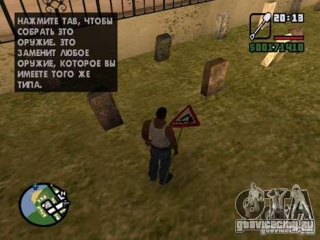 Дорожный знак для GTA San Andreas второй скриншот