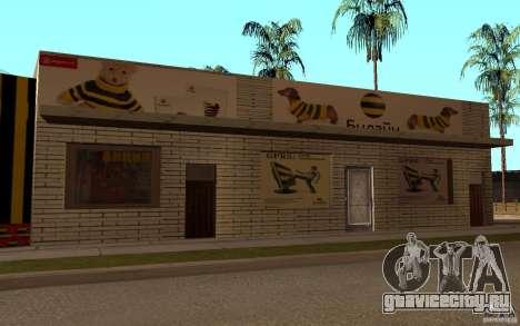 Магазин МТС и Билайн для GTA San Andreas второй скриншот