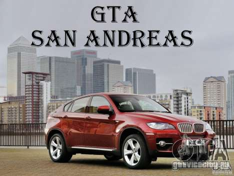 Загрузочные Экраны BMW X6 для GTA San Andreas