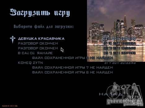 Новое меню в стиле Нью-Йорк для GTA San Andreas седьмой скриншот