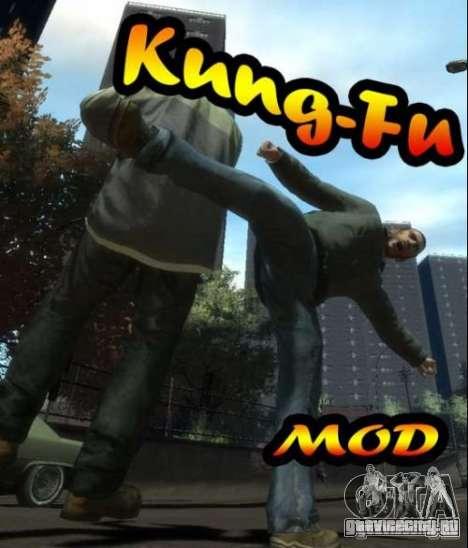 Kung-Fu MOD для GTA 4