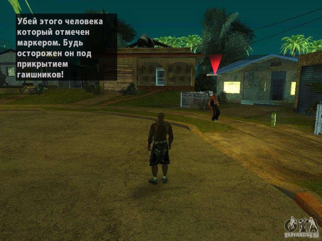 Killer Mod для GTA San Andreas второй скриншот.