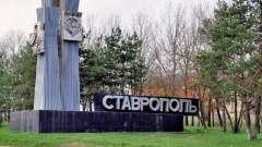 Загрузочный экран город Ставрополь