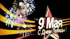 Загрузочный экран 9 мая для GTA Vice City