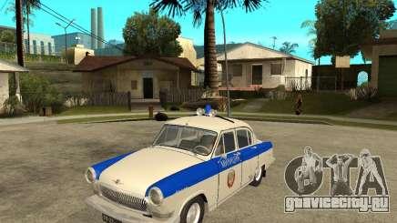 ГАЗ-21Р ГАИ для GTA San Andreas