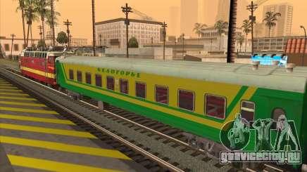 Плацкартный вагон №05808915 для GTA San Andreas