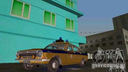 ГАЗ-24 Милиция для GTA Vice City