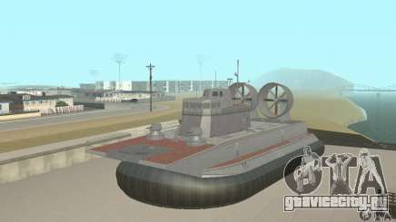 Судно на воздушной подушке для GTA San Andreas