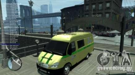ГАЗель 2705 Инкасация для GTA 4