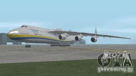 АН-225 Мрия для GTA San Andreas