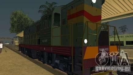 ЧМЭ3 4893 для GTA San Andreas
