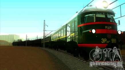 ЭР2Х-999 для GTA San Andreas