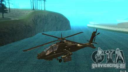 AH-64 Апач для GTA San Andreas